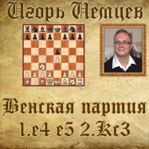 Венская партия. Обучающее видео. Шахматы
