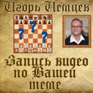 Запись обучающих видео по шахматам