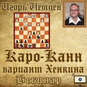Защита Каро-Канн. Вариант Хенкина. Шахматы