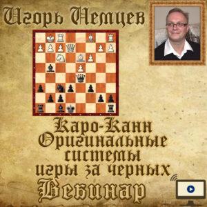 Защита Каро-Канн. Оригинальные системы игры за черных. Шахматы