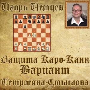 Защита Каро-Канн. Вариант Петросяна - Смыслова. Шахматы
