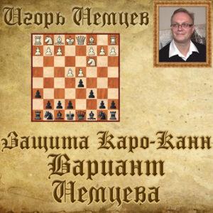Защита Каро-Канн. Вариант Немцева. Шахматы