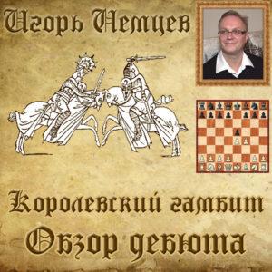 Королевский гамбит. Шахматы