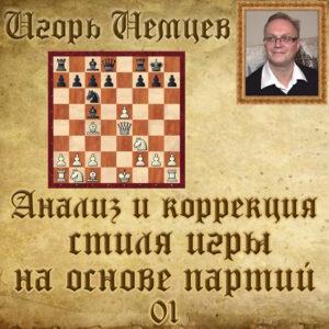 Анализ и коррекция стиля игры на основе партий - 01. Шахматы